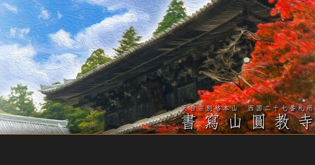 画像: 天台宗別格本山 西国二十七番札所 - 書寫山圓教寺
