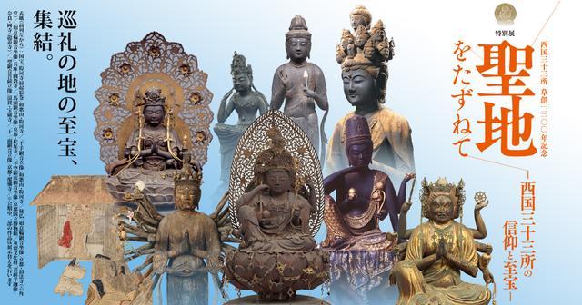 画像: 特別展「聖地をたずねて-西国三十三所の信仰と至宝-」公式サイト