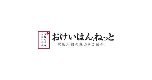 画像: 京阪沿線ぶらり巡礼「歴史講座」|おでかけナビ|沿線おでかけ情報(おけいはん.ねっと)|京阪電気鉄道株式会社