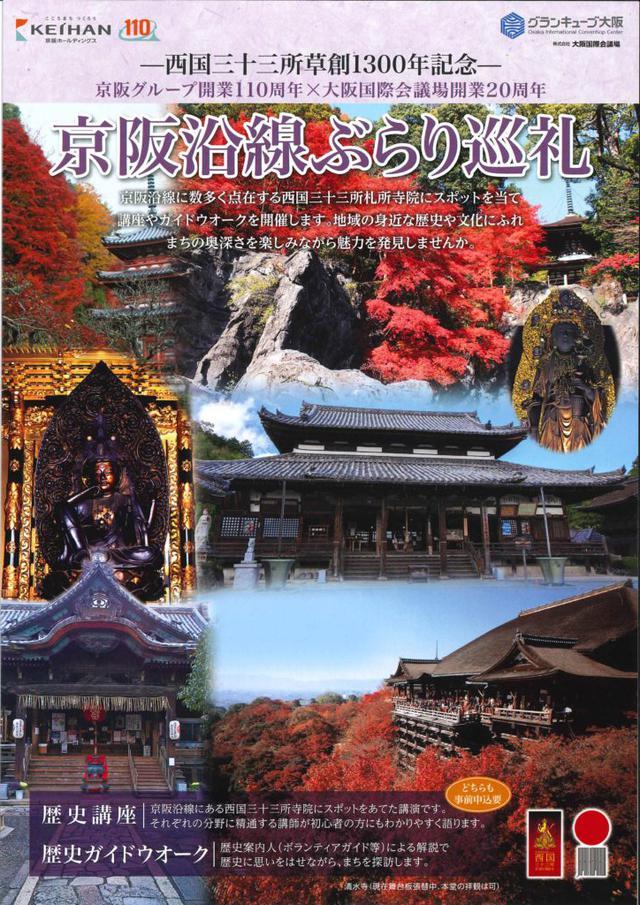 画像: 【参加募集中】京阪沿線ぶらり巡礼『歴史ガイドウォーク』 | びわ湖大津トラベルガイド