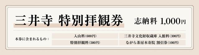 画像: 総本山 三井寺 浄土のみほとけ 令和2年
