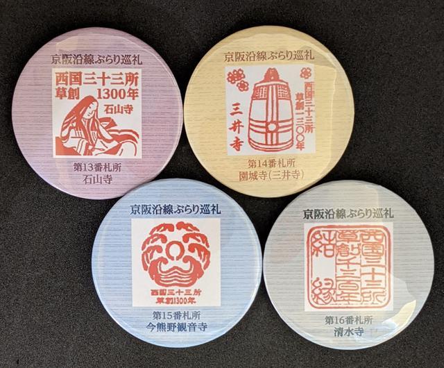 画像: 「京阪沿線ぶらり巡礼」特製缶バッヂセットをプレゼント!