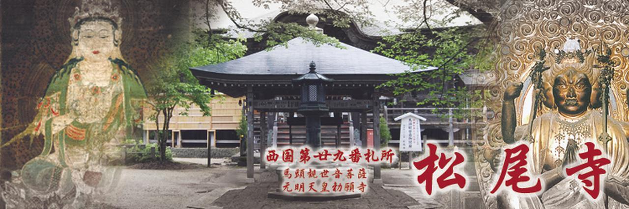 画像: 京都府舞鶴市 西国第二十九番札所 青葉山 松尾寺 公式ホームページ