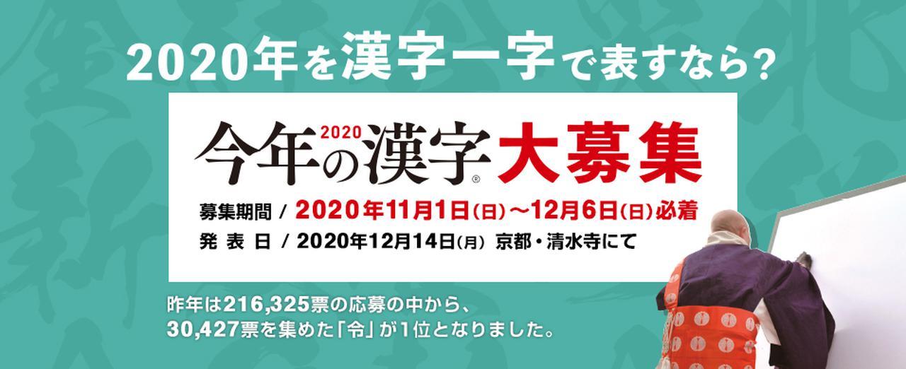 画像: 2020年「今年の漢字」の募集を開始   公益財団法人 日本漢字能力検定