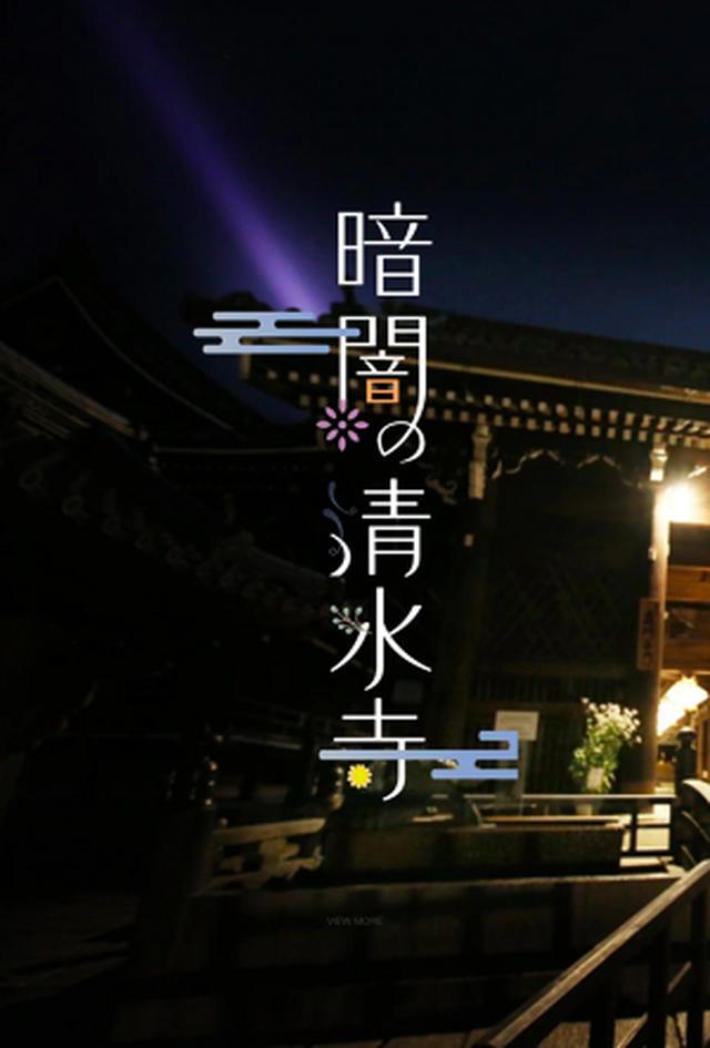 画像: 暗闇の清水寺プロジェクト