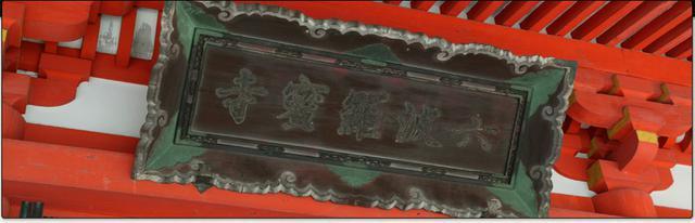 画像: 六波羅蜜寺