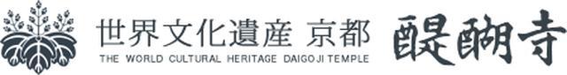 画像: 世界遺産 京都 醍醐寺