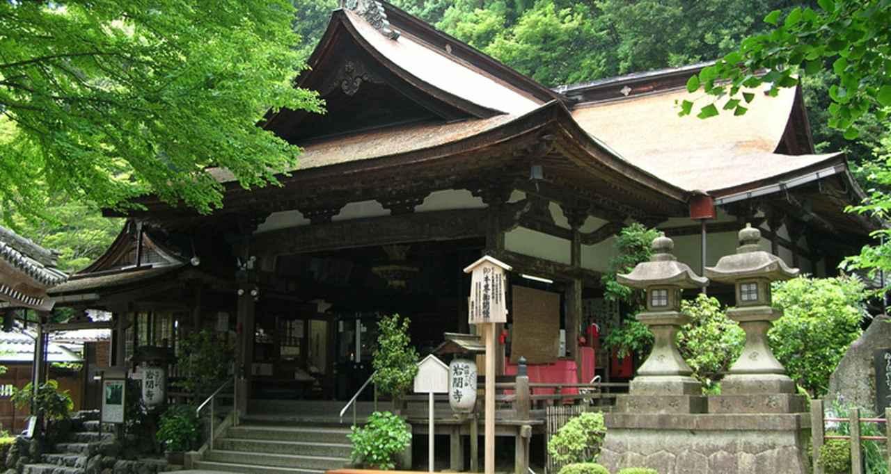 画像: 第12番札所「岩間山 正法寺」をご紹介しました