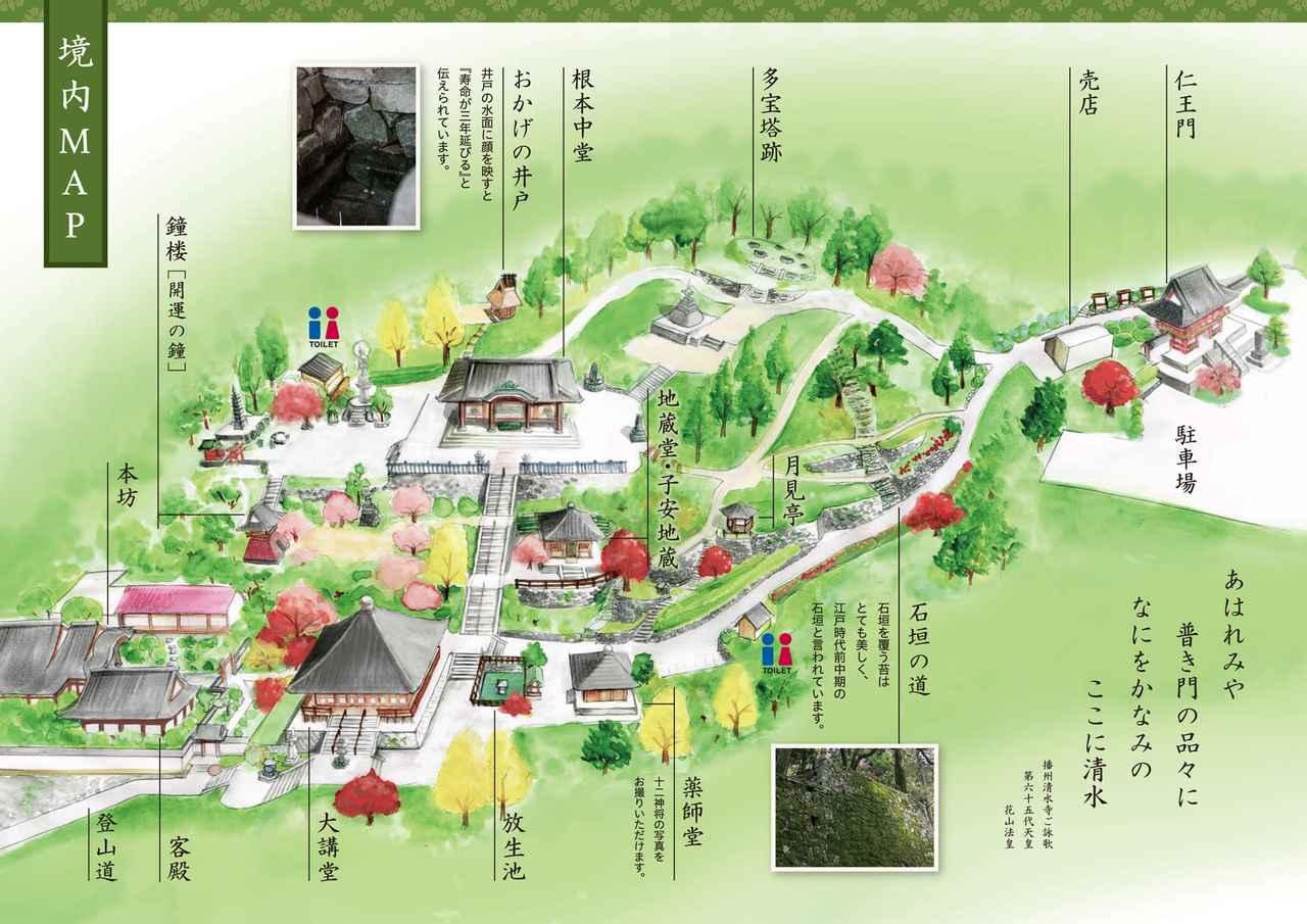 画像: 播州清水寺 西国第25番札所 公式サイト