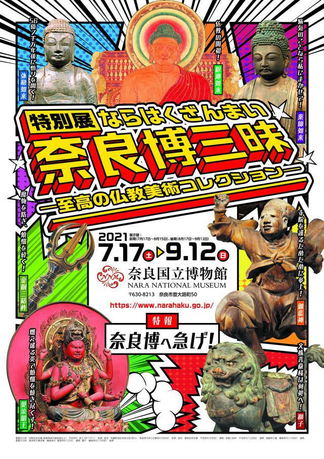 画像2: ゲストは奈良国立博物館の谷口耕生さん!『奈良博三昧』招待券プレゼントも!