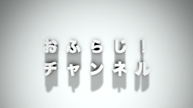 画像: おふらじ!YOUTUBEチャンネル 始動!!