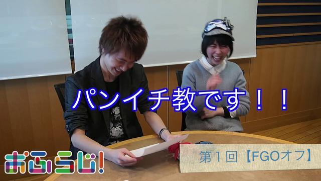 画像: 【おふらじ!】第1回オフトーク!【Fate/Grand orderオフ】 youtu.be
