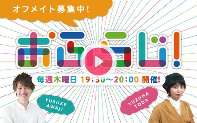 画像: 2018年2月8日(木)19:30~20:00 | おふらじ! | FM OH! | radiko.jp