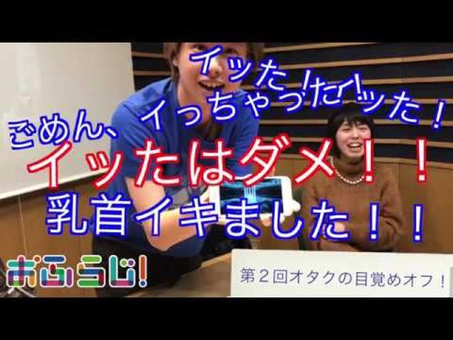 画像: 【おふらじ!】第2回オフトーク!【オタクの目覚めオフ】 youtu.be