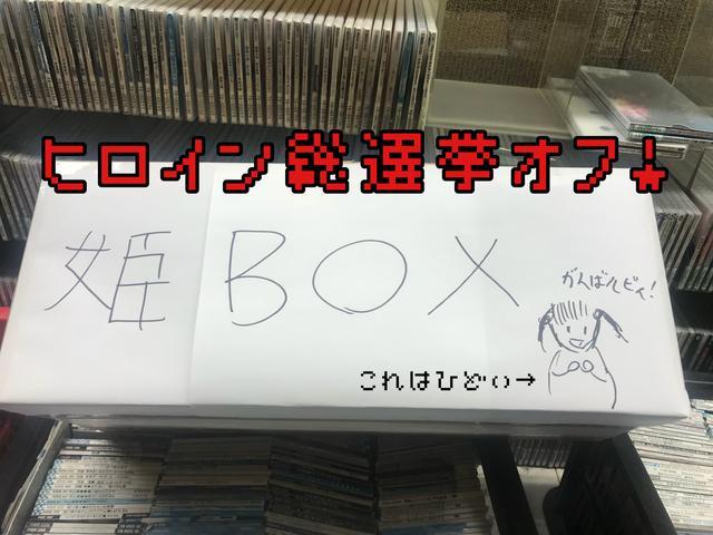 画像: おふらじ!第1回ヒロイン総選挙 結果発表!