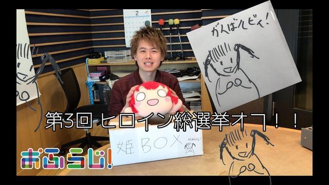 画像: 【おふらじ!】第3回オフトーク!【ヒロイン総選挙オフ】 youtu.be