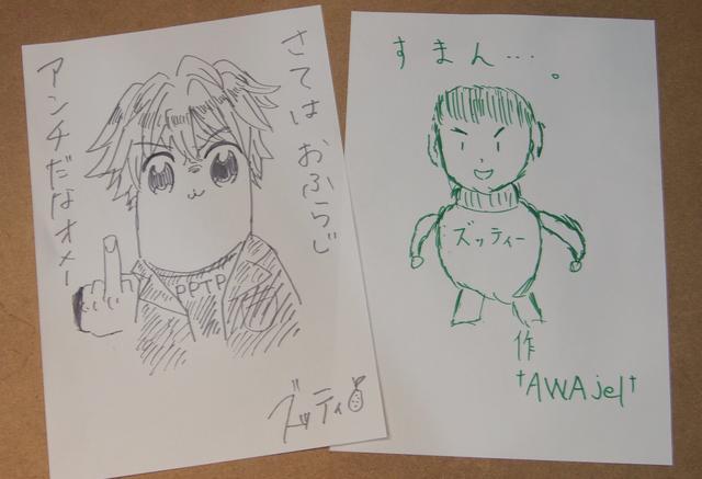 画像: おふらじ! on Twitter twitter.com