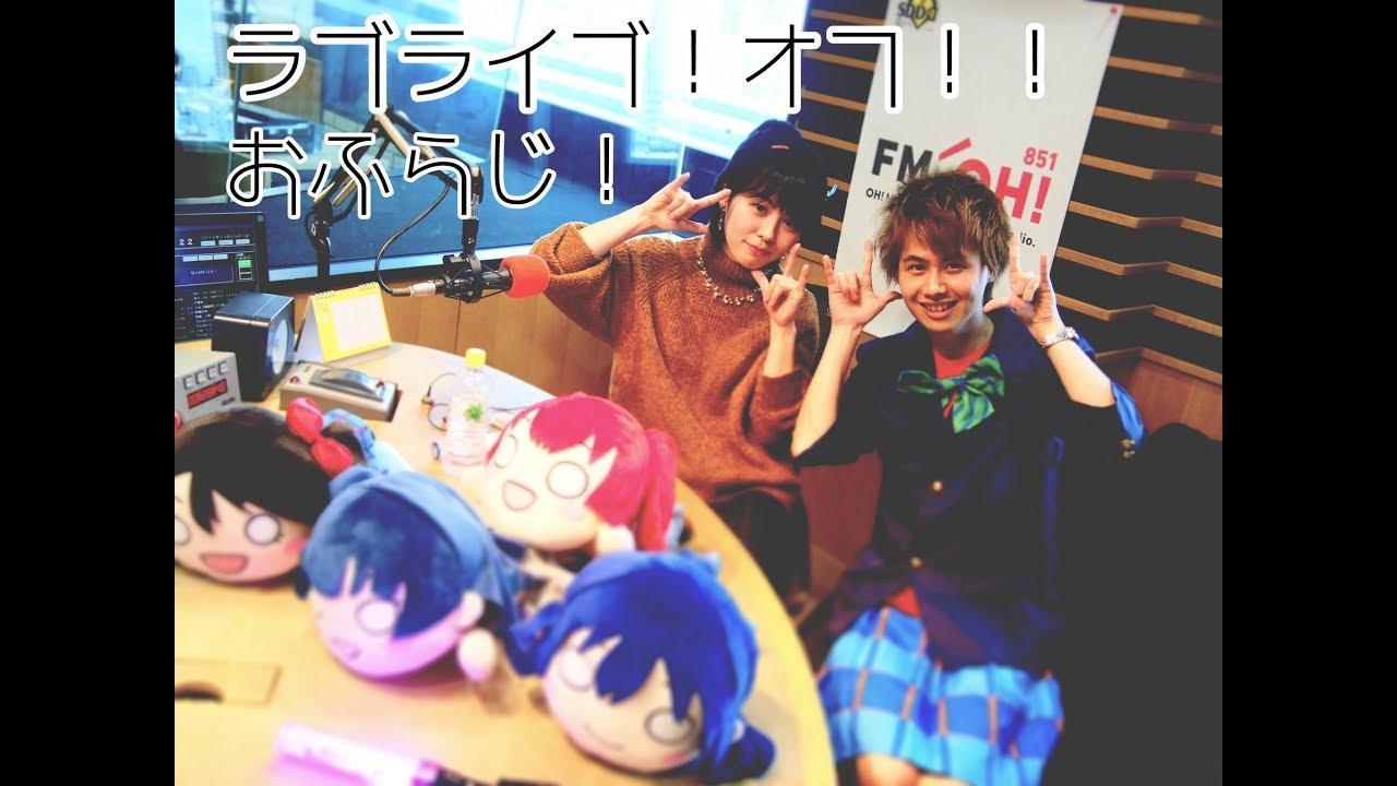 画像: 【おふらじ!】第6回オフトーク!【ラブライブ!オフ】 youtu.be