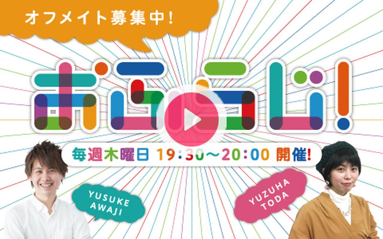 画像: 2018年3月29日(木)19:30~20:00   おふらじ!   FM OH!   radiko.jp