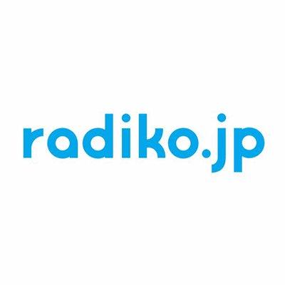 画像1: radiko.jp on Twitter twitter.com