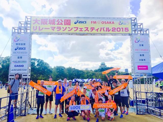 画像: オーフェスコンテンツ   住友生命「Vitality」 presents 大阪城公園リレーマラソンフェスティバル2018