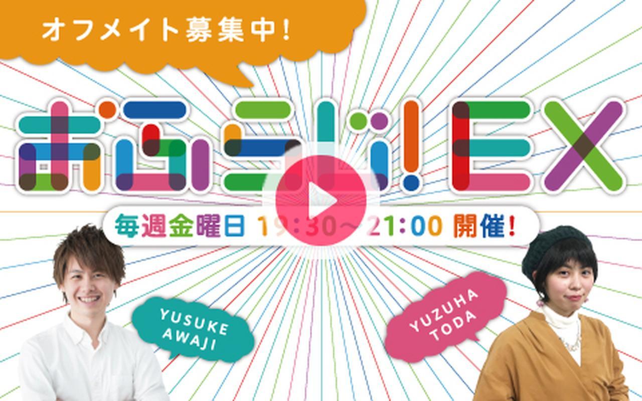 画像: 2018年10月12日(金)19:30~21:00 | おふらじ!EX | FM OH! | radiko.jp