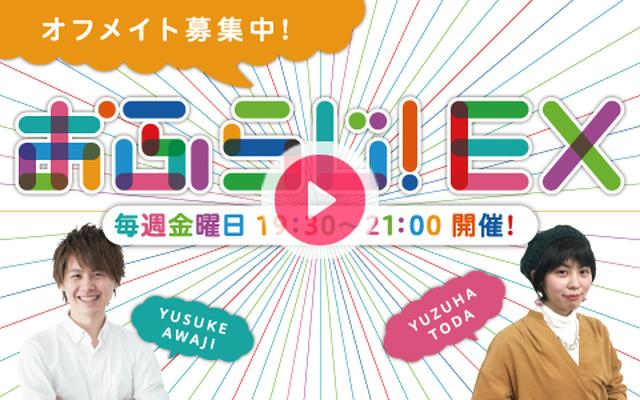 画像: 2018年10月26日(金)19:30~21:00 | おふらじ!EX | FM OH! | radiko.jp