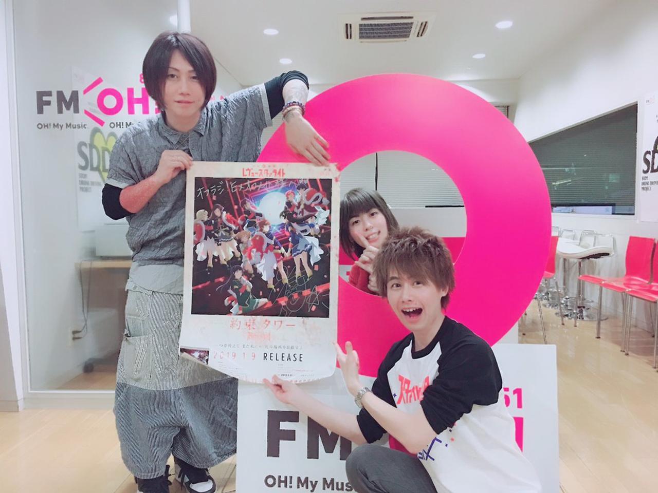 画像: おふらじ!EX@おふらじ!フェス一般発売中 (@off_fmoh)   Twitter