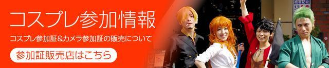 画像: 日本橋ストリートフェスタ – 日本最大級のコスプレ祭りと言えばやっぱりこれ!堺筋でんでんタウン日本橋ストリートフェスタ!