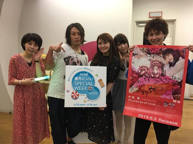 画像: そして、ゲストには 中島愛 さんが生登場!