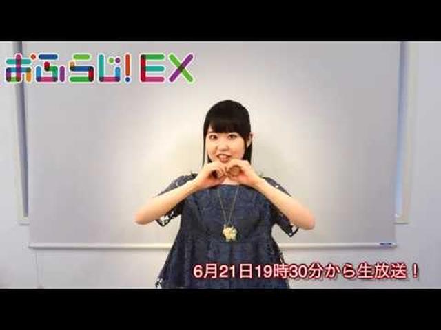 画像: 6月21日のおふらじ!EXについてのお知らせ【天使】 youtu.be