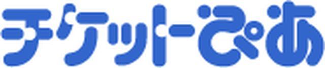 画像: 相愛大学×FMOH!おふらじ!EX 阪口大助トークショー ~公開収録しちゃいます!~ 実行委員会Twitter先行 | チケットぴあ[イベント 学園祭のチケット購入・予約]
