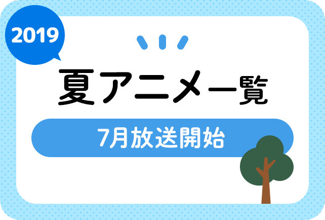画像: 2019夏アニメ一覧|今期(7月放送開始)新作アニメ情報 | アニメイトタイムズ