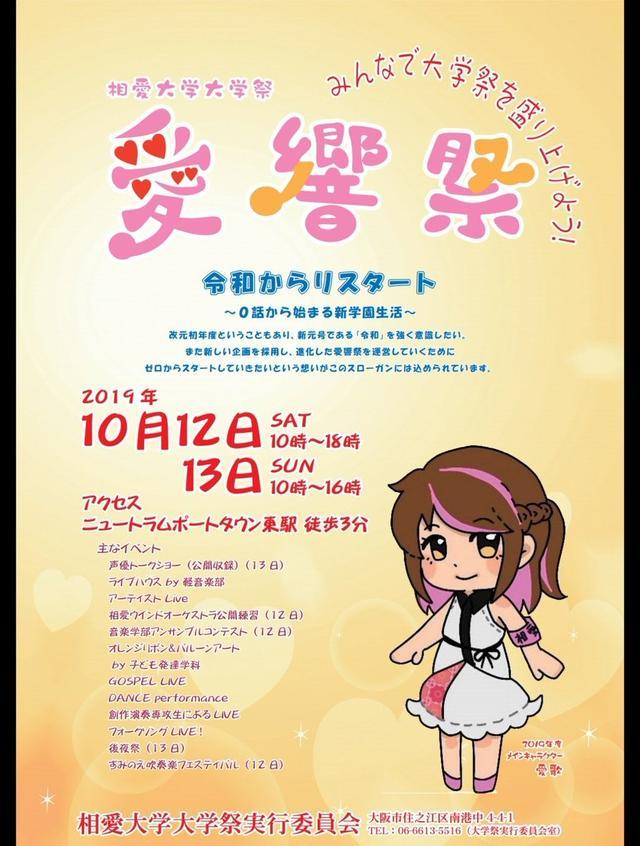 画像: 相愛大学 愛響祭実行委員会 (@aikyousai) | Twitter
