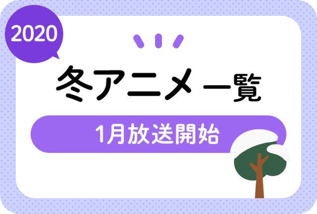 画像: 2020冬アニメ一覧 今期(1月放送開始)新作アニメ情報   アニメイトタイムズ