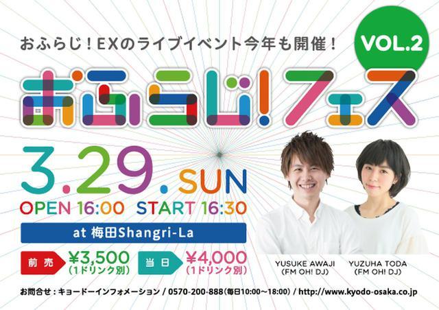画像: 「おふらじ!フェス vol.2」チケット番組特別先行受付中!! - FM OH! 85.1