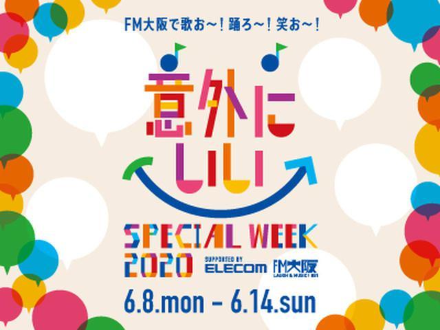 画像: 意外にいいSPECIAL WEEK 2020 supported by ELECOM - FM大阪 85.1