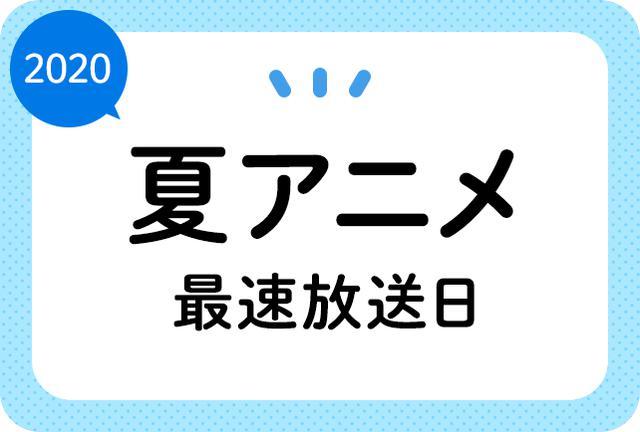 画像: 2020夏アニメ 最速放送&放送日順一覧(日付順) | アニメイトタイムズ