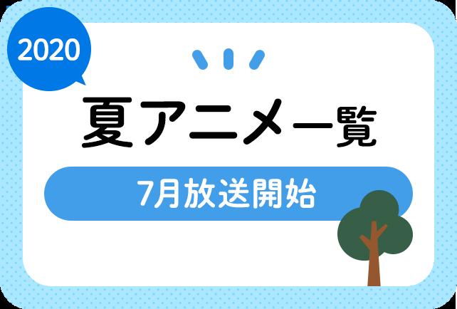 画像: 2020夏アニメ一覧|今期(7月放送開始)新作アニメ情報 | アニメイトタイムズ
