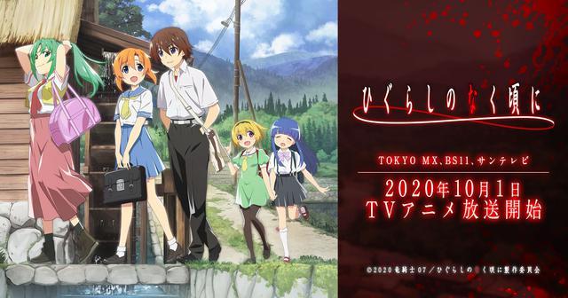 画像: TVアニメ「ひぐらしのなく頃に」新プロジェクト公式サイト