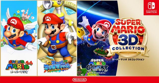 画像: スーパーマリオ 3Dコレクション   Nintendo Switch   任天堂