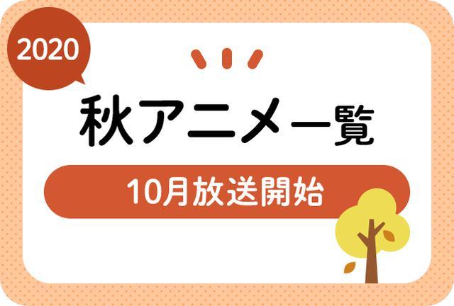 画像: 2020秋アニメ一覧|今期10月放送開始 新作アニメ情報 | アニメイトタイムズ