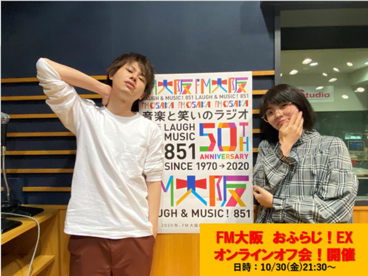 画像: 第1回おふらじ!EX オンラインオフ会開催!!! - FM大阪 85.1