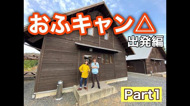 画像: 【おふキャン△】キャンプしてみた【part1】 www.youtube.com