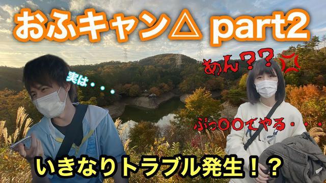 画像: 【おふキャン△】いきなりトラブル発生!?【part2】 www.youtube.com