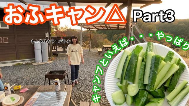 画像: 【おふキャン△】恒例のおつまみが登場!!【part3】 www.youtube.com