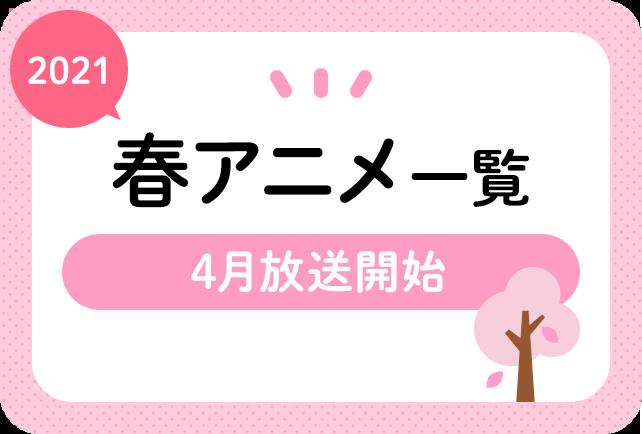 画像: 2021春アニメ一覧|今期4月放送開始 新作アニメ・再放送アニメ情報 | アニメイトタイムズ