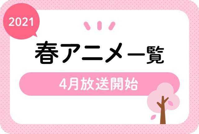 画像: 2021春アニメ一覧 今期4月放送開始 新作アニメ・再放送アニメ情報   アニメイトタイムズ