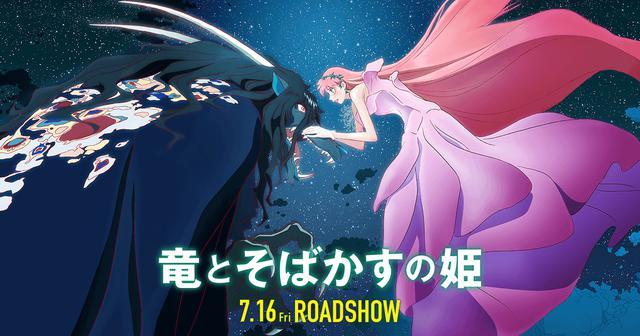 画像: 「竜とそばかすの姫」公式サイト