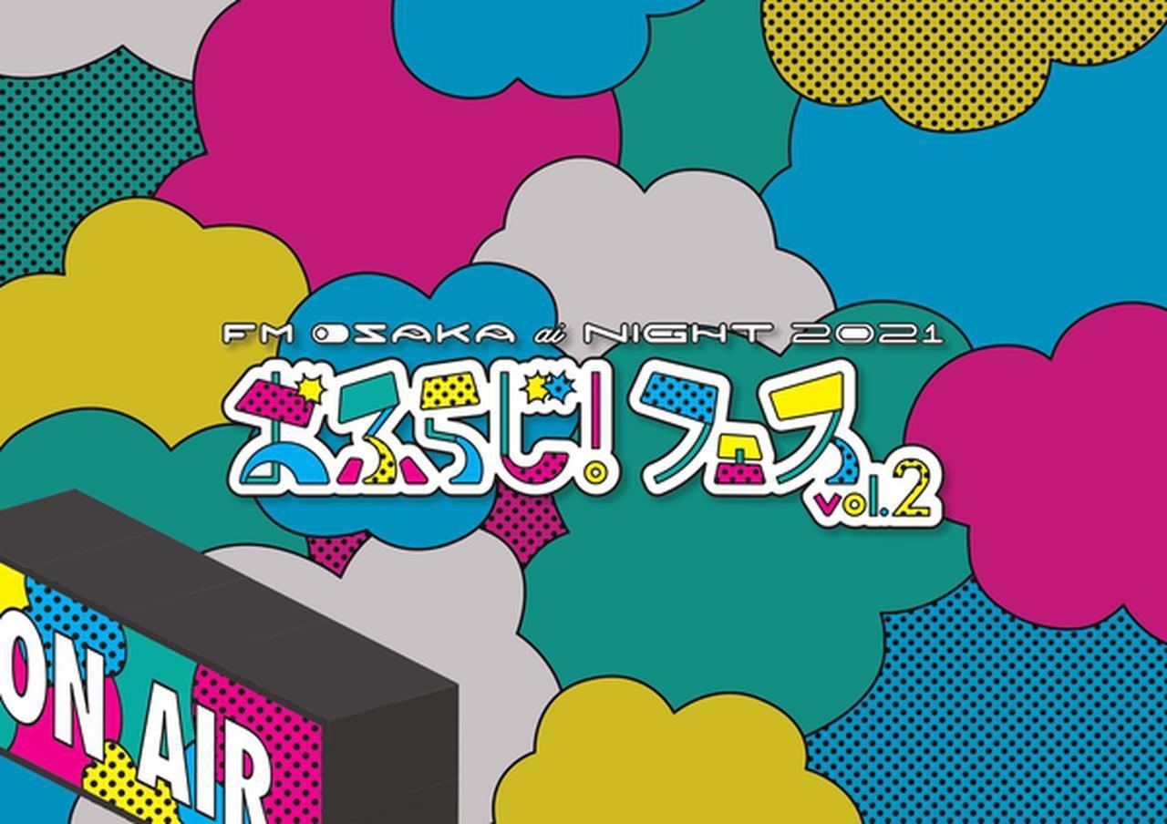画像: 【チケット先行受付中!】 FM OSAKA ai Night 2021 ~おふらじ!フェス vol.2~ - FM大阪 85.1